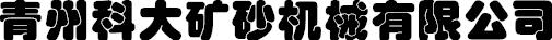 小勐拉皇家客服-15697016663